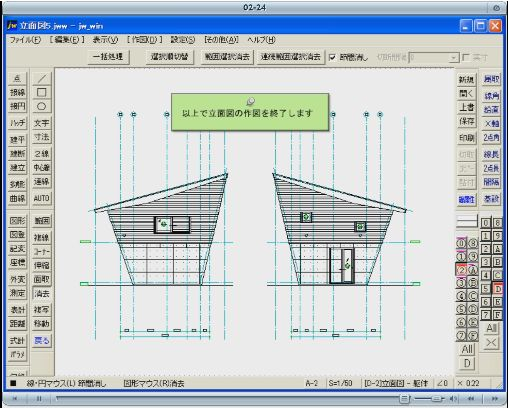 立面建具の作図