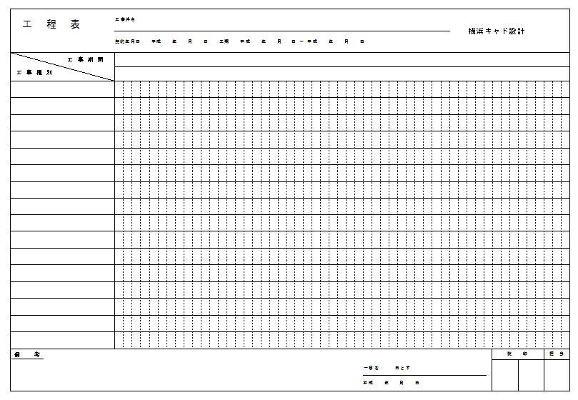 サンプル工程表