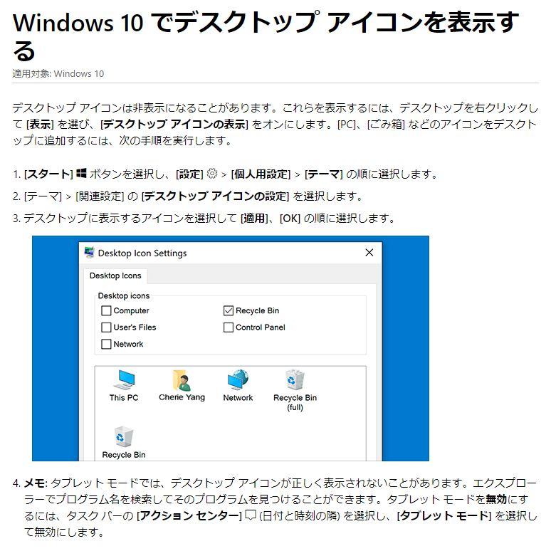Windows 10 でデスクトップ アイコンを表示する Pc便利技の日々