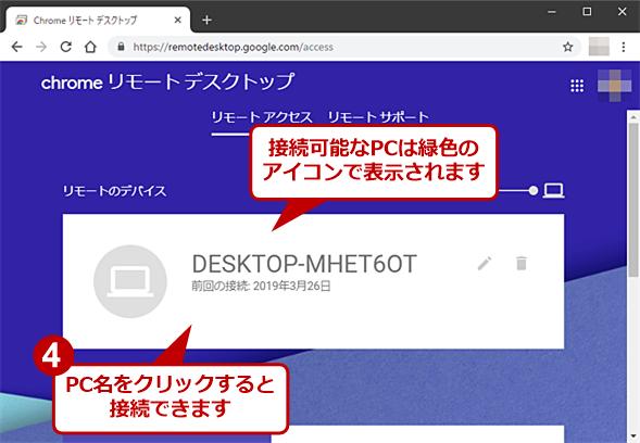 デスクトップ クローム リモート Chromeリモートデスクトップの危険性は?セキュリティ問題・できること・使うメリットを解説