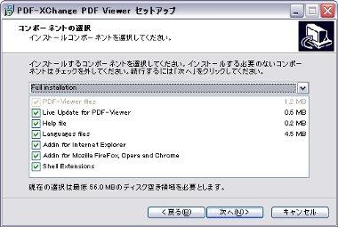 pdf ビュワー 変更する